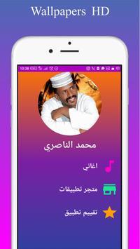 أغاني محمد الناصري poster
