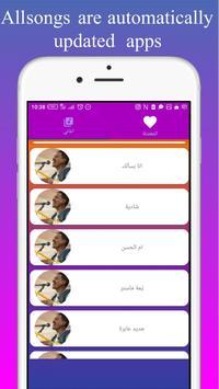أغاني محمد الناصري screenshot 1