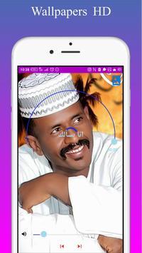 أغاني محمد الناصري screenshot 2