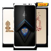 Kaligrafi HD Wallpaper icon