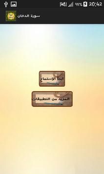 سورة الدخان / تلاوات مختلفة poster