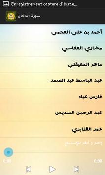 سورة الدخان / تلاوات مختلفة screenshot 1