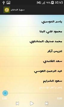 سورة الدخان / تلاوات مختلفة screenshot 2