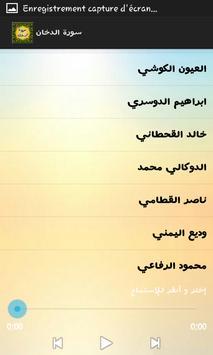 سورة الدخان / تلاوات مختلفة screenshot 3