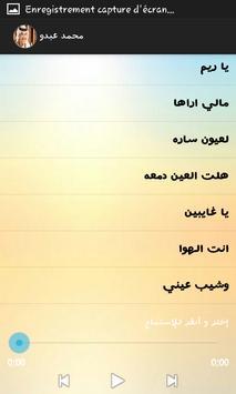 أغاني محمد عبدو screenshot 3