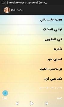 أغاني محمد عبدو screenshot 1