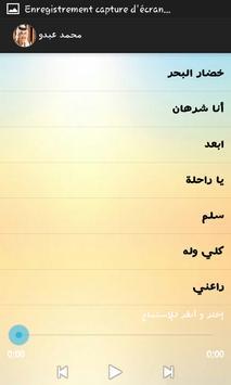 أغاني محمد عبدو screenshot 2