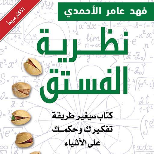 كتاب ارشادات الحياة