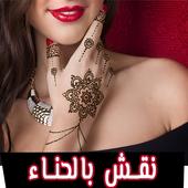 نقش حناء 2019 Henna art icon