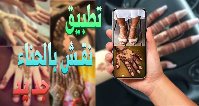 نقش حناء 2019 Henna art poster