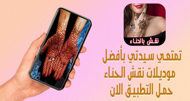 نقش حناء 2019 Henna art screenshot 2