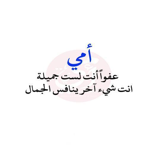 أمي حبيبة قلبي For Android Apk Download