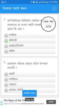 Teacher Registration Exam Question Papers Solution screenshot 5