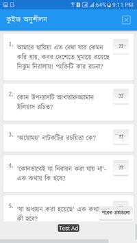 Teacher Registration Exam Question Papers Solution screenshot 7