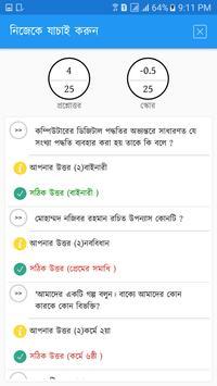 Teacher Registration Exam Question Papers Solution screenshot 11
