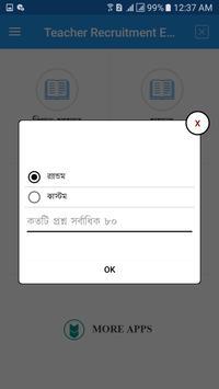 Teacher Registration Exam Question Papers Solution screenshot 1