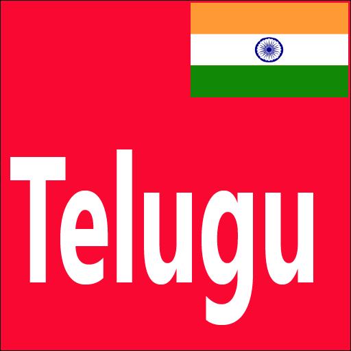 Learn Spoken Telugu From English