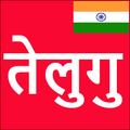 Learn Telugu From Hindi