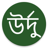 Learn Urdu From Bangla icon