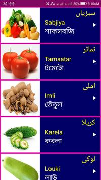 Learn Urdu From Bangla screenshot 3