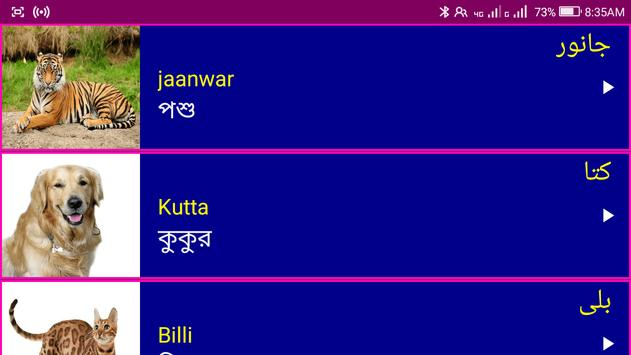 Learn Urdu From Bangla screenshot 10