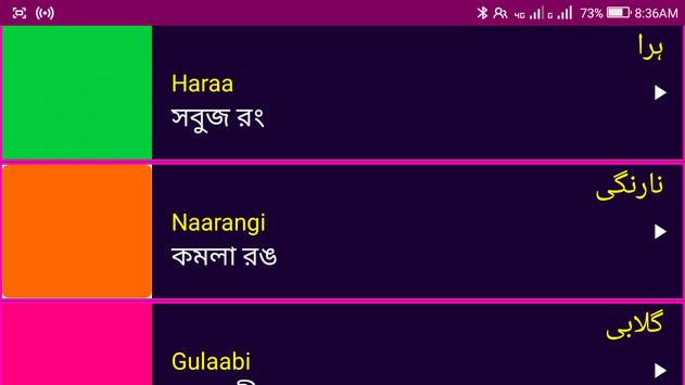 Learn Urdu From Bangla screenshot 15