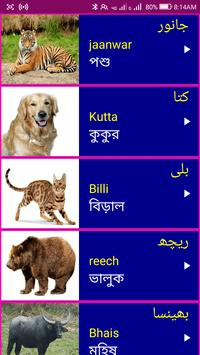 Learn Urdu From Bangla screenshot 1