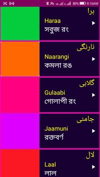 Learn Urdu From Bangla screenshot 7