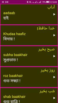 Learn Urdu From Bangla screenshot 4