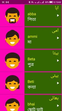 Learn Urdu From Bangla screenshot 5