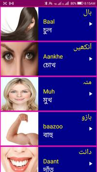 Learn Urdu From Bangla screenshot 6