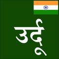 Learn Urdu From Hindi