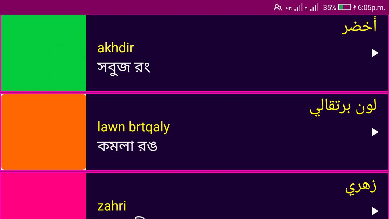 Learn Arabic From Bangla for Android - APK Download