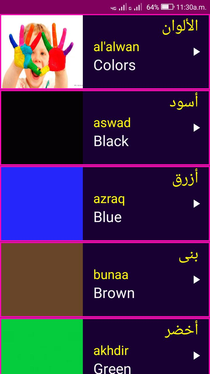 Learn Arabic From English for Android - APK Download