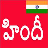 Learn Hindi from Telugu