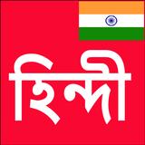 Learn Hindi From Bangla