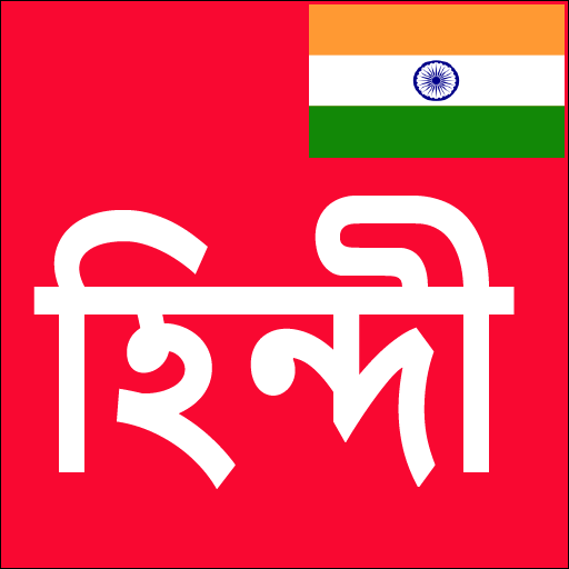 Learn Hindi From Bangla