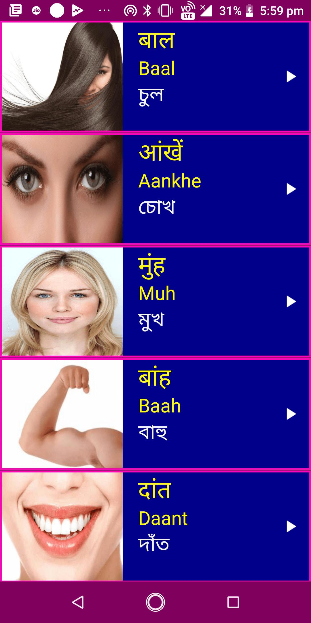 Learn Hindi From Bangla for Android - APK Download