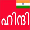 Learn Hindi from Malayalam