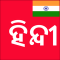 Learn Hindi from Odia (Oriya)