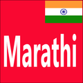 Learn Marathi From English