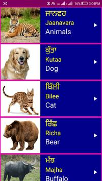 Learn Punjabi From English screenshot 1