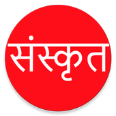 Learn Sanskrit Alphabets and Numbers icon