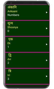 Learn Sanskrit Alphabets and Numbers screenshot 3