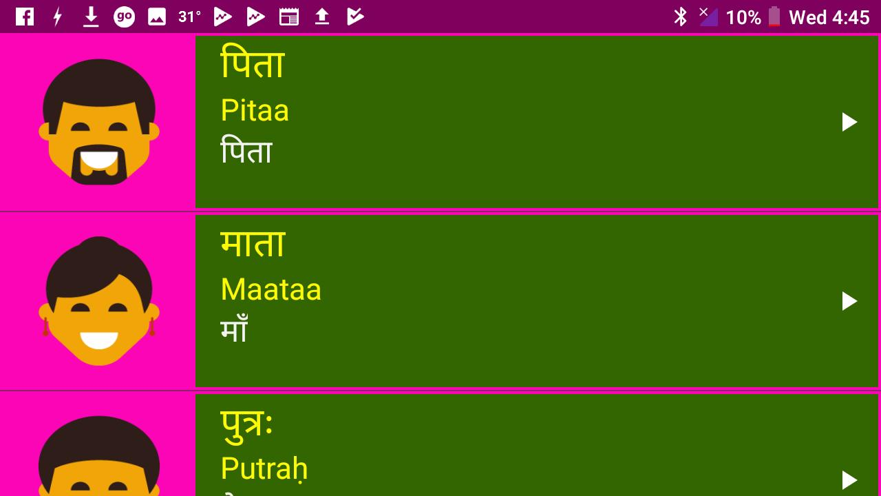 Learn Sanskrit From Hindi for Android - APK Download
