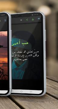حب اعمى screenshot 3