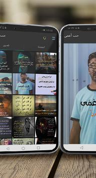 حب اعمى screenshot 1