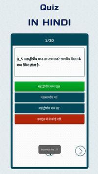 50000+ GK Question In Hindi - Offline screenshot 4