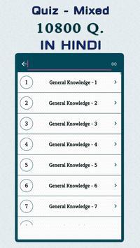 50000+ GK Question In Hindi - Offline screenshot 6