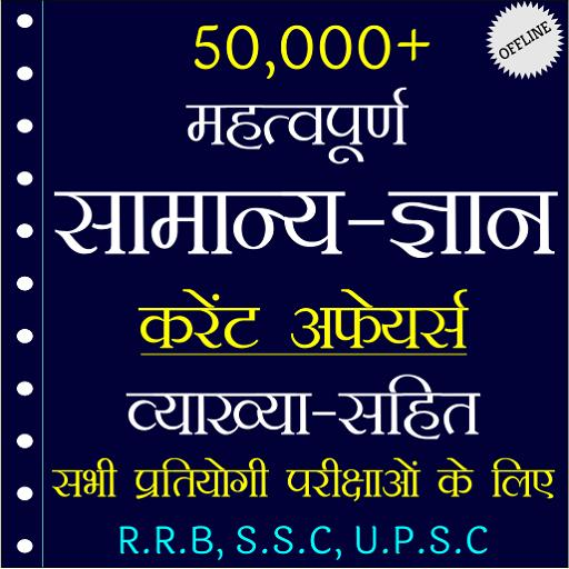 50000+ GK Question In Hindi - Offline for Android - APK Download